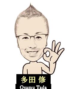 多田 修[Osamu Tada]